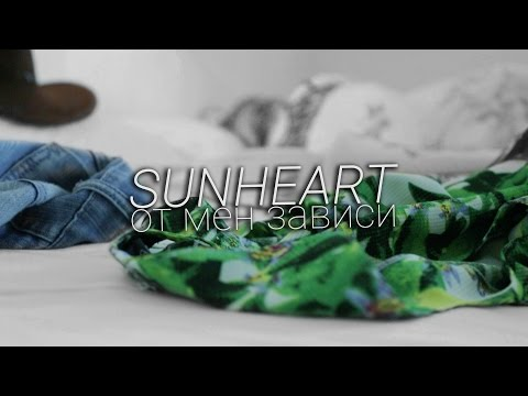 Sunheart - От Мен Зависи (Official Video) thumbnail