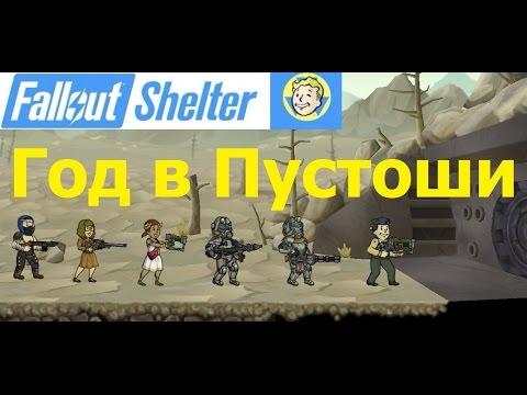 Fallout Shelter - Год в Пустоши, Мега-глюк