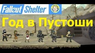 видео Fallout 3. Псина. Где найти псину. Как приручить псину. Все о псине.