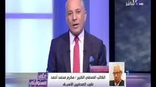 فيديو.. مكرم محمد أحمد: ترقبوا