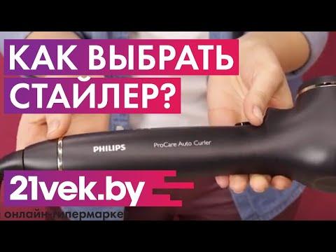 Как выбрать плойку/стайлер | Обзор от онлайн-гипермаркета 21 век