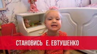 Варя Ивлева - Остановись (Е. Евтушенко)