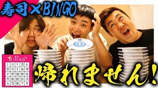 【くら寿司】ビンゴを1列開けるまで寿司を食い続けたらお腹パンパンッ!