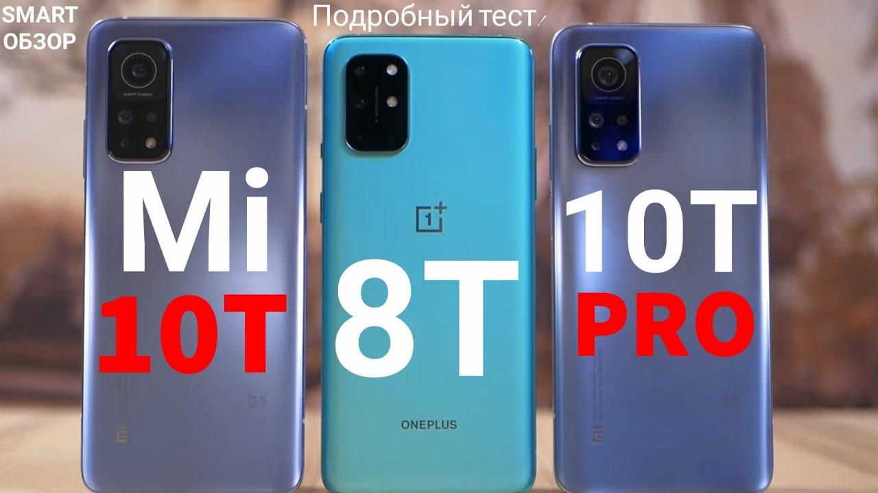 Xiaomi Mi 10T vs Mi 10T Pro vs Oneplus 8T: ПОДРОБНЫЙ ТЕСТ!