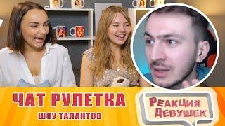 Реакция девушек - Чат Рулетка ШОУ ТАЛАНТОВ БИТБОКС, ГИТАРА, ВОКАЛ