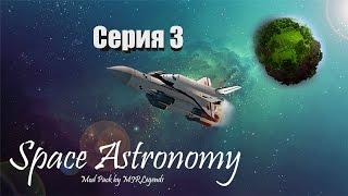 Minecraft выживание на сборке Space Astronomy с 110 модами Серия 3