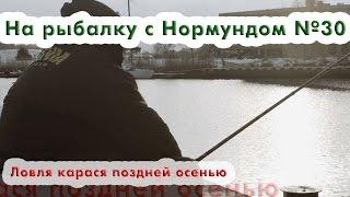 Ловля карася поздней осенью : На рыбалку с Нормундом #30