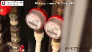 Люк под плитку АлюКлик - М (АКМ) тм Revizor(, 2016-01-16T15:55:37.000Z)