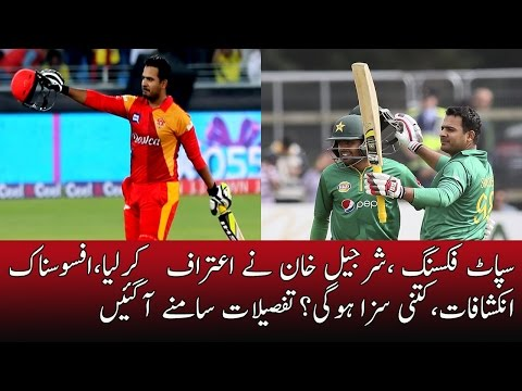 Sharjeel Khan ,admits involvement in spot fixing may b ban for 5 years