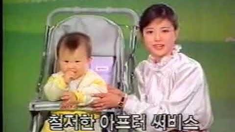 추억의광고 - 1985년   아프리카 유모차 afreeca baby carriage Africa [승용 육아 기구편#]