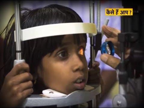 Kaise Hain Aap - एक जागरुकता - स्वस्थ आँखे और रोशन जिन्दगी