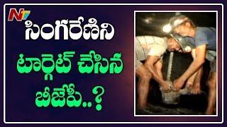 సింగరేణి ని టార్గెట్ చేసిన బీజేపీ ? | BJP Launches Operation Singareni | Off The Record | NTV
