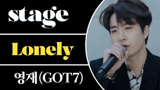 [SUB] 영재(GOT7)의 자작곡 'Lonely' 최초 라이브 & 인터뷰 | Youngjae(GOT7)'s 'Lonely' LIVE & INTERVIEW