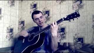 Макс Корж - мотылек cover на гитаре