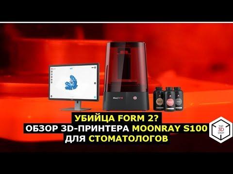Убийца Form 2? Обзор 3D-принтера SprintRay MoonRay S100 — новый DLP-принтер  для стоматологов