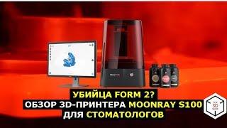 Убийца Form 2? Обзор 3D-принтера SprintRay MoonRay S100 —новый DLP-принтер для стоматологов