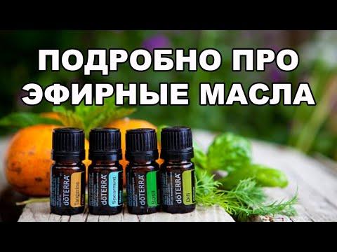 Эфирные масла. Польза и вред. Как выбрать? Использование. Лечение.