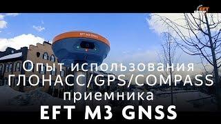 видео Приемники системы GPS