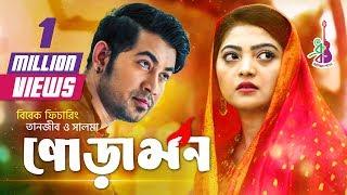 Poramon | Salma | Tanjib Sarowar | Bibek | Bangla new song 2018