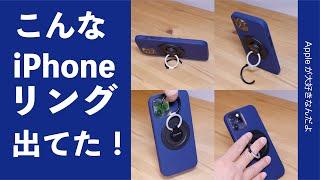 縦横スタンドにハンガー機能!二段階に伸びるiPhoneリングの進化版が出ていた!・Firpeng Multi-use smartring