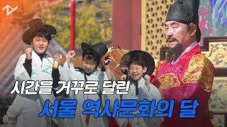 시간을 거꾸로 달린 '서울 역사문화의 달'