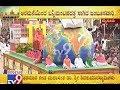 YouTube Turbo ಮೈಸೂರಲ್ಲಿ ಜಂಬೂಸವಾರಿ ವೈಭವ | ಸ್ತಬ್ಧ ಚಿತ್ರಗಳ ಅನಾವರಣ | ಟ್ಯಾಬ್ಲೋಗಳನ್ನು ಕಣ್ತುಂಬಿಕೊಂಡ ಪ್ರವಾಸಿಗರು