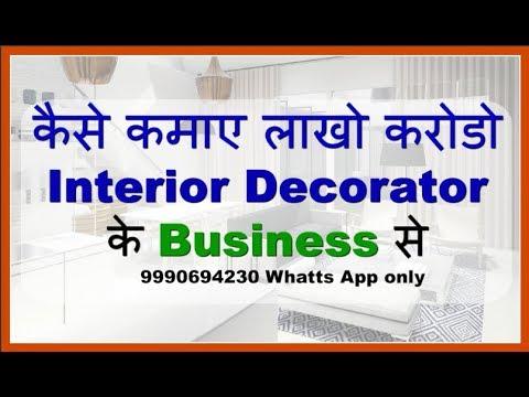 केसे-कमाए-करोडो-लाखो-खुद-के-interior-decorator-business-को-शुरू-कर-के