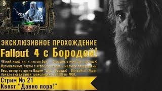 Fallout 4 Прохождение с Бородой стрим 21 - квест Давно пора