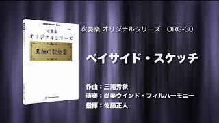 究極の吹奏楽〜小編成vol.3『ベイサイド・スケッチ/三浦秀秋  - ロケットミュージック ORG-30
