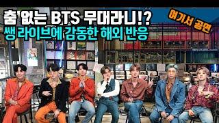 BTS 방탄- NPR 무대에 쏟아진 반응! 이런 공연 …