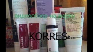 Обзор на косметику от KORRES - Видео от Anastasiya blog