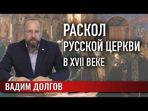 Раскол русской Церкви в XVII веке