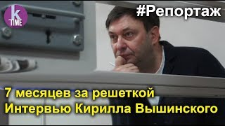 Кирилл Вышинский: интервью из заточения