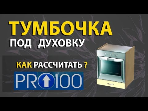 Тумбочка под духовку. Как рассчитать? (PRO100)