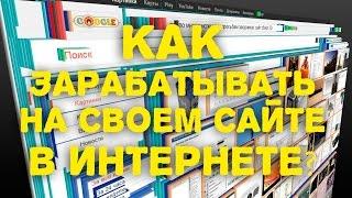 Как зарабатывать на своем сайте от 1000 рублей в день + розыгрыш на стриме 1000 рублей