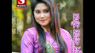 Tui Amar Jibon  |  Moon  |  Music Video 2017