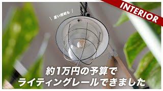【賃貸】たった1万円ほどでライティングレール照明の設備ができました