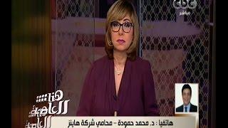 «حماية المستهلك» يكشف موعد إعلان تقرير فساد مصنع هاينز.. فيديو