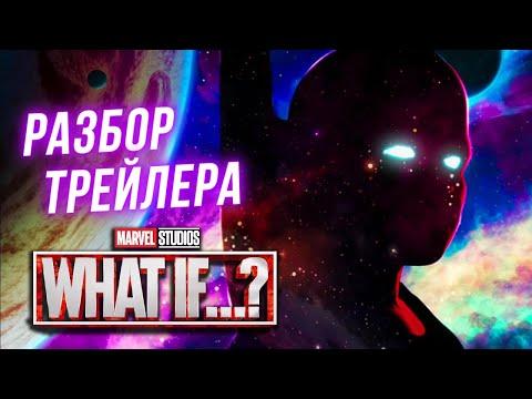 Что Если...? Марвел Разбор Трейлера. Зомби Капитан Америка и Железный Человек!