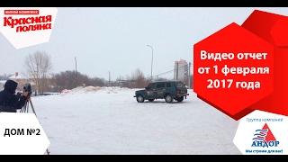 Видеоотчет от 1 02 2017 дом №2 ЖК Красная поляна