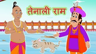तेनाली रामा | Tenali Rama and other Stories in Hindi For Kids | Panchtrantra Stories By JingleToons