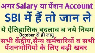 SBI Salary/Pension खाताधारकों, भयंकर नये नियम, सभी केंद्रीय,सैन्य कर्मचारी,पेंशनभोगी जरूर देखें