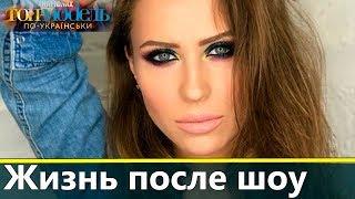 Вика Маремуха: Жизнь после проекта Супермодель по-украински