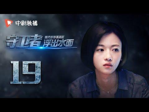 浮出水面 19   Head above water 19(靳东、韩雨芹 领衔主演)