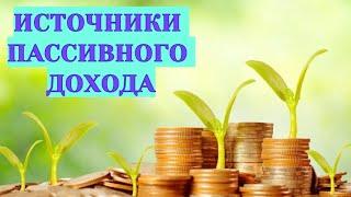Источники пассивного дохода. Куда инвестировать первые деньги