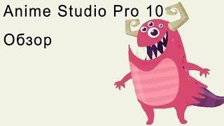 Полный обзор программы Anime Studio Pro 10 (Moho Pro). Обзор всех изменений