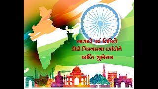 72nd Independence Day celebration LIVE  from Surendranagar