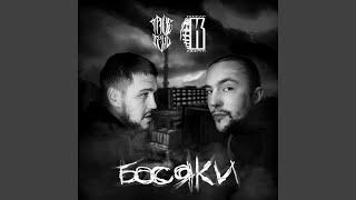 От дула до пера (feat. Рина Своя)