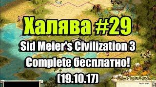 Халява #29 (19.10.17). Sid Meier
