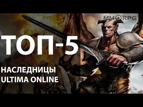 ТОП-5. Наследницы Ultima Online.